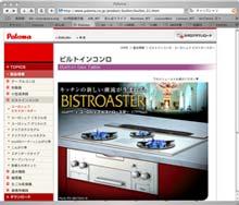 bistroaster.jpg