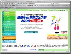 地域ICT未来フェスタ2006inにいがた