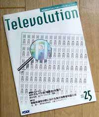 Televolution