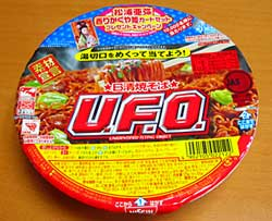 UFO外観